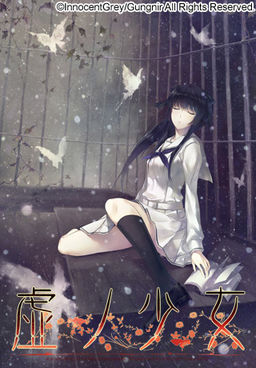 Kara no Shoujo - The Second Episode cover