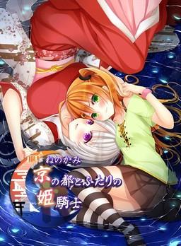 Nenokami - Kyou no Miyako to Futari no Hime Kishi cover